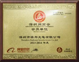 深圳网商会会员单位认证