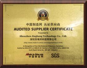 中国制造商网认证供应商