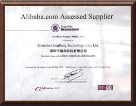 阿里巴巴国际供应商认证