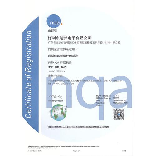 IATF16949国际汽车质量体系