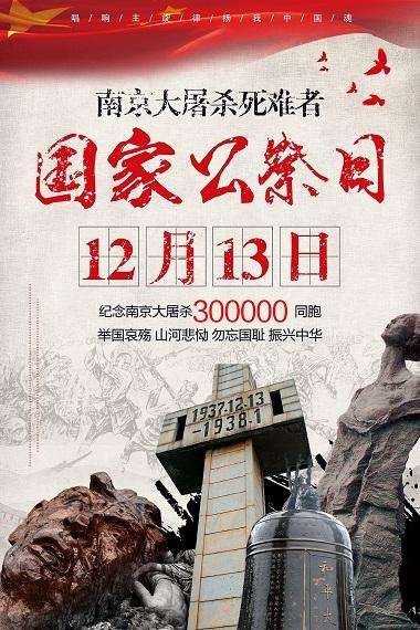 南京大屠杀--靖邦助力名族振兴,国家富强