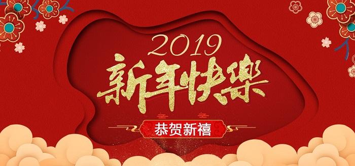 靖邦电子恭祝大家2019年春节快乐