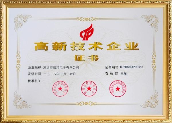 """喜讯!靖邦正式迈入""""国家高新企业""""行列"""