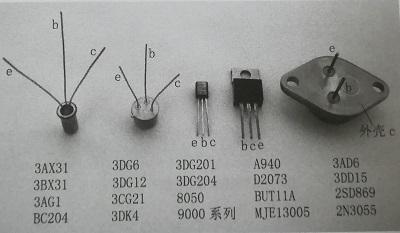 常用晶体三极管引脚识别
