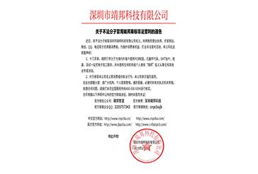 关于不法分子冒用靖邦商标非法营利的通告