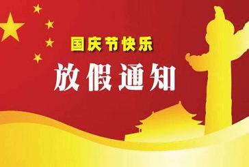深圳市靖邦电子国庆节放假通知