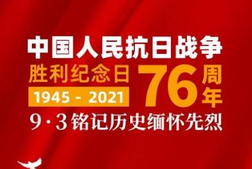 热烈庆祝抗日战争胜利76周年!